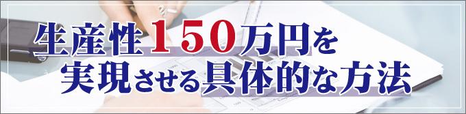 生産性150万円を達成するための 具体的方法