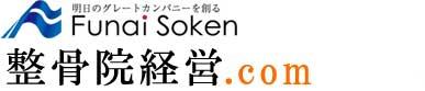 船井ヘルスケア経営・整骨院コンサルティング