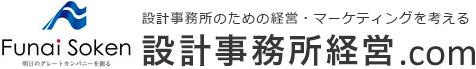 株式会社船井総合研究所 設計事務所コンサルティングチーム