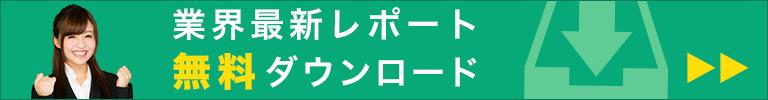 業界最新レポート無料ダウンロー  ド
