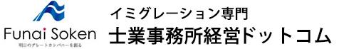 株式会社船井総合研究所 行政書士事務所コンサルティングチーム