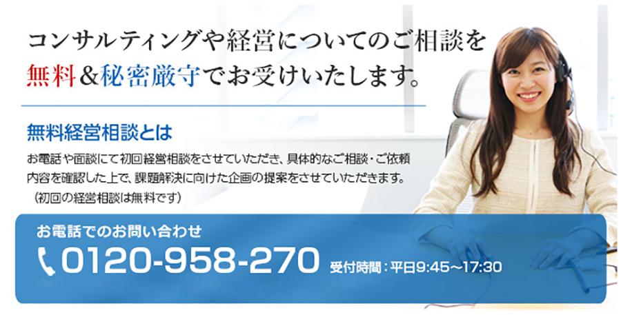 電話0120-958-270