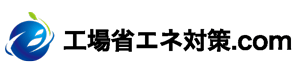 船井総合研究所 工場省エネ対策ドットコム