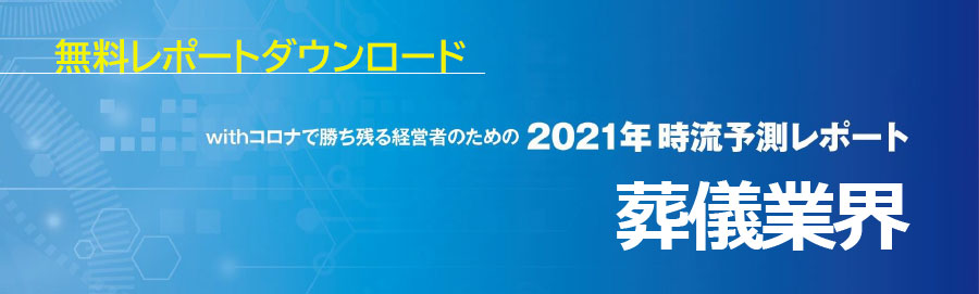葬祭業界2021年時流予測レポート